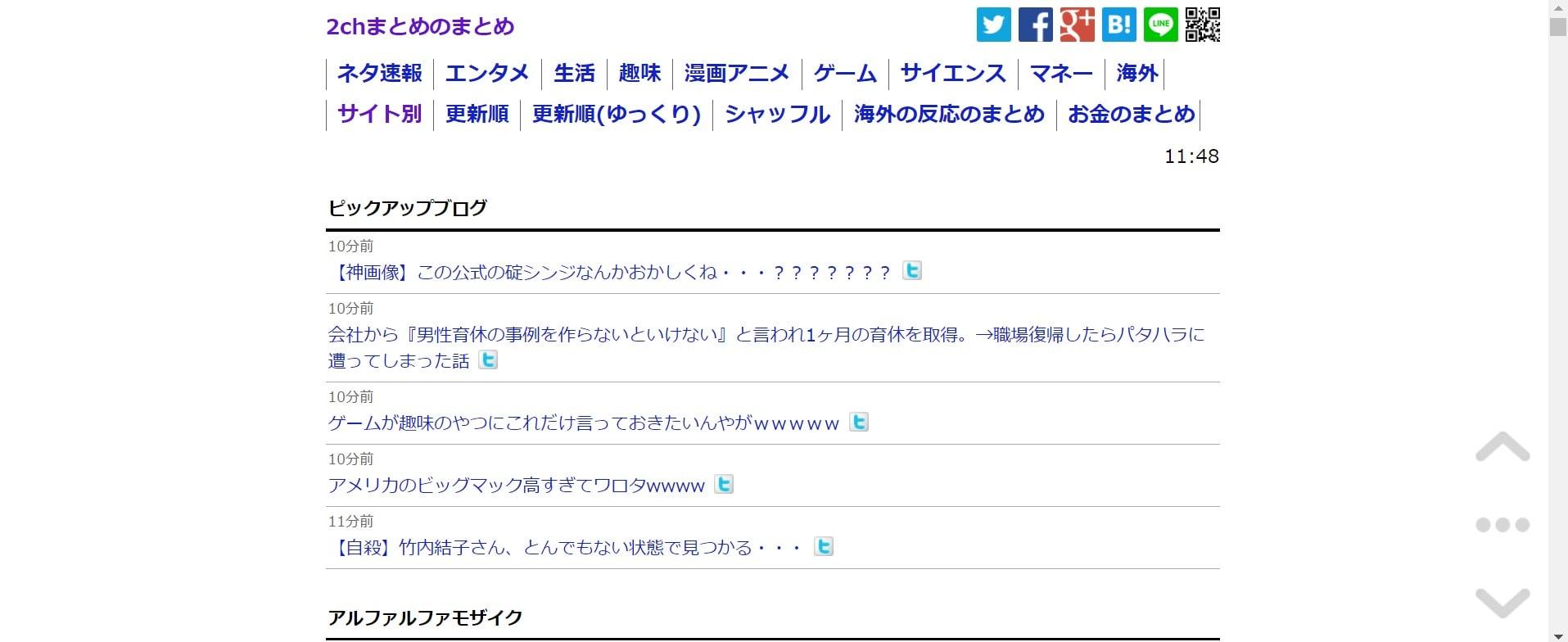 まとめサイトの例