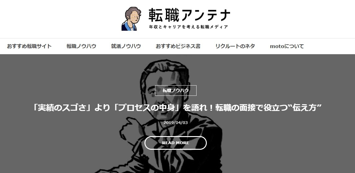 転職系サイトの例