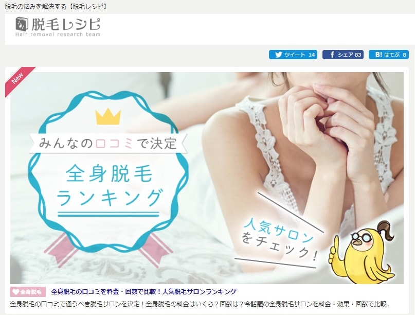 美容系サイトの例