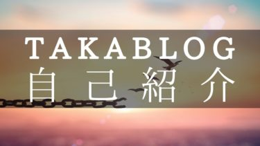 THE TAKABLOGの自己紹介