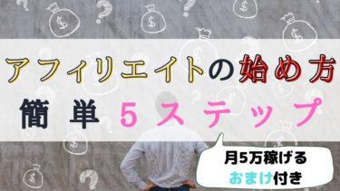 【初心者向け】アフィリエイトの始め方5つの手順【月5万円稼げる】