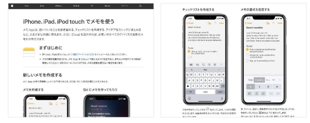 iPhoneのメモ機能の画像