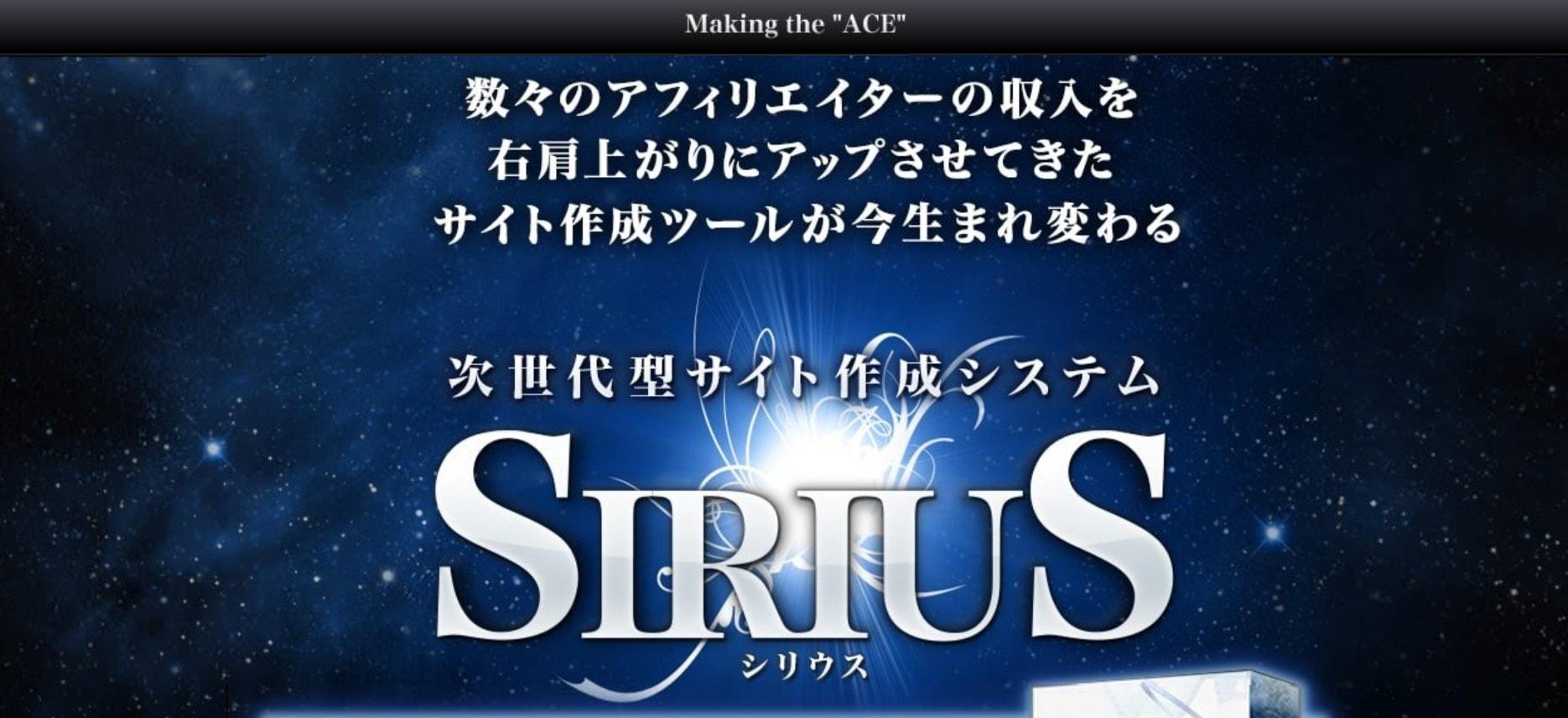 サイト作成ツールSIRIUS