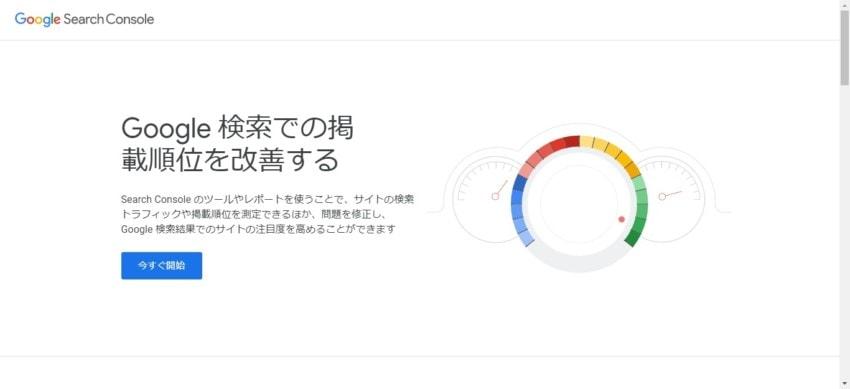 Google seach consoleの画像