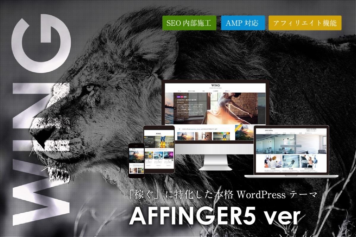 AFFINGER5(アフィンガー5)【WING】の画像