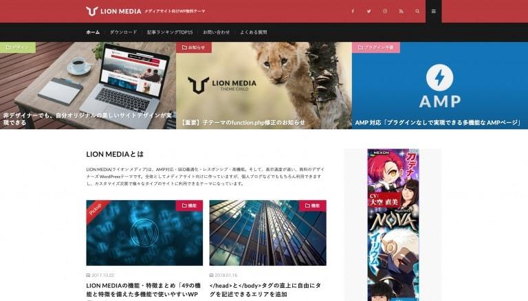 LION MEDIAの画像