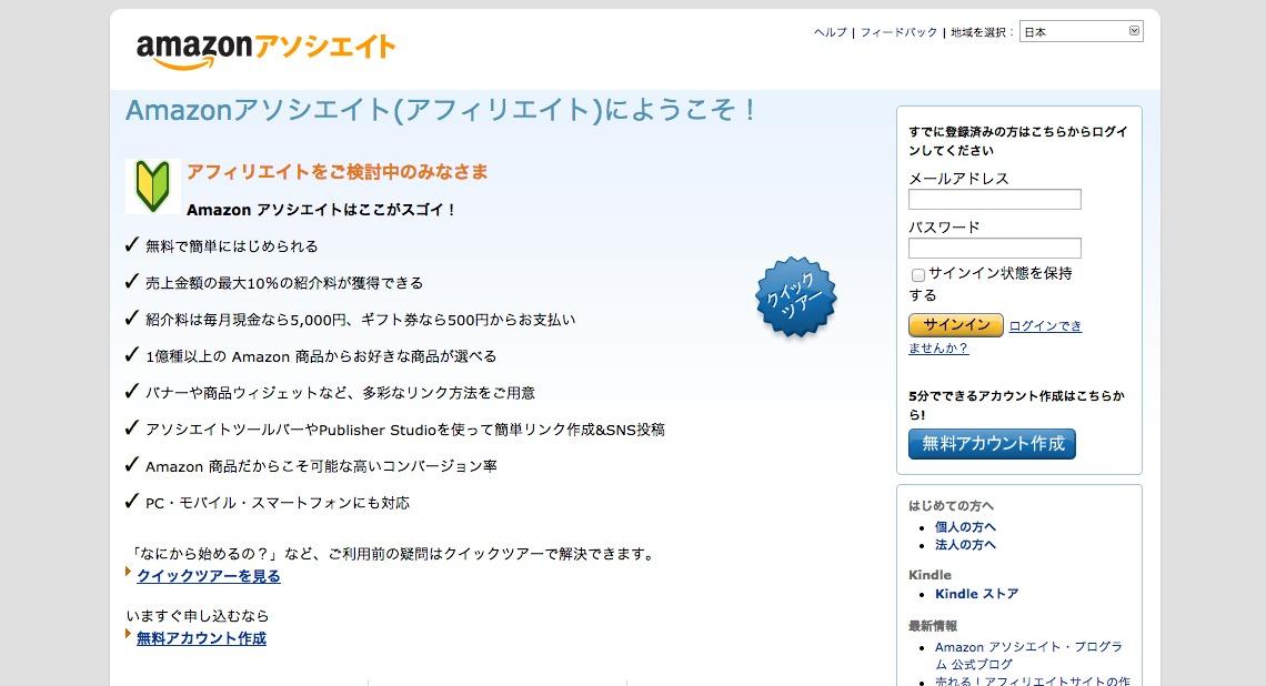 Amazon(アマゾン)アソシエイト
