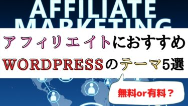 【無料/有料】アフィリエイトにおすすめのWordPressテーマ5選【SEOに強い】