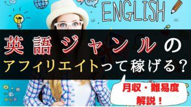 英語学習ブログのアフィリエイトは稼げるの?【月収、難易度も解説】