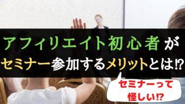 アフィリエイト初心者がセミナー参加するメリット【セミナーは怪しい?】