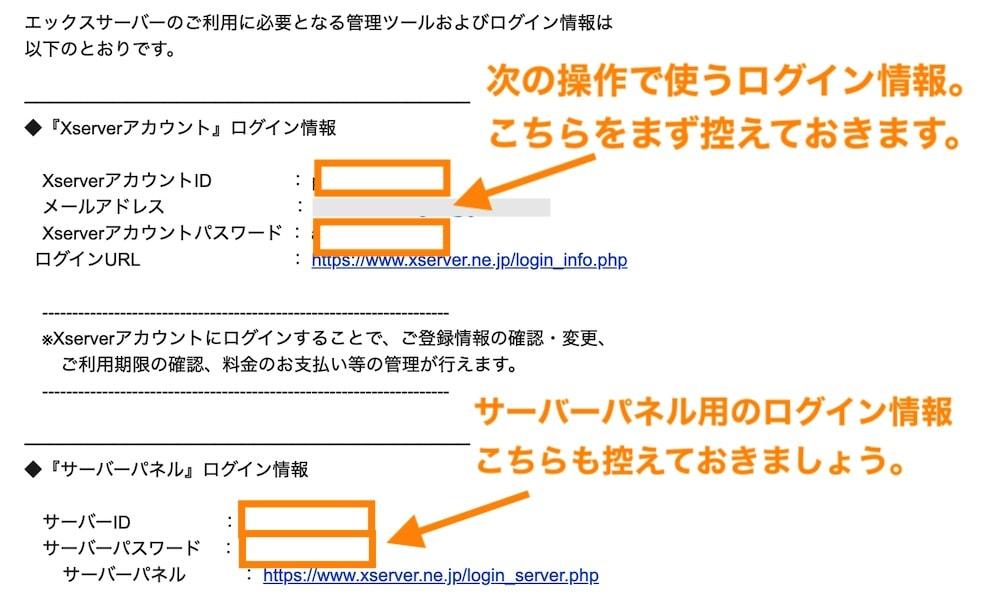 Xserverアカウントにログイン情報とサーバーパネルにログイン情報は異なる