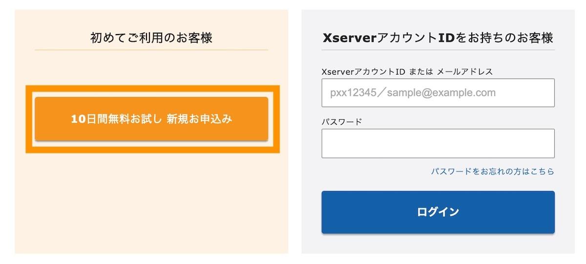 エックスサーバーのお申し込みフォームから新規お申し込みを選択