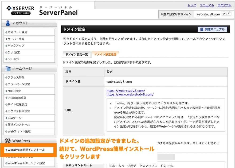 WordPress>「WordPress簡単インストール」ボタン