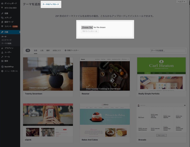 Wordpressのzipファイルをインストール画面