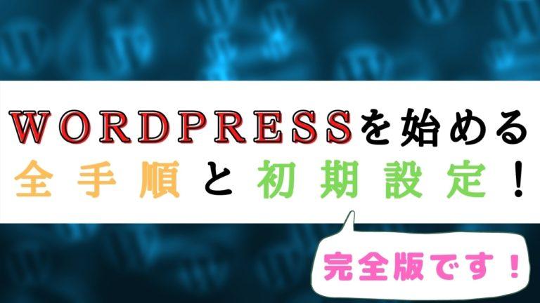 【初心者向け】WordPressでアフィリエイトを始める全手順と初期設定
