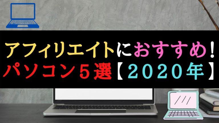 【初心者向け】アフィリエイトにおすすめパソコン5選【2020年最新】