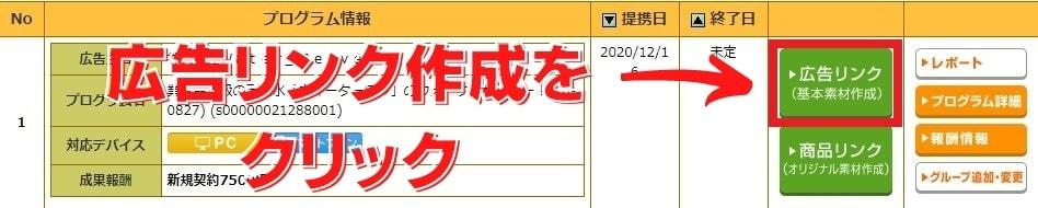 広告リンク作成の画面