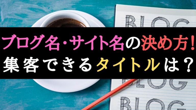 ブログ名・アフィリエイトサイト名の決め方【集客できるタイトルを紹介】
