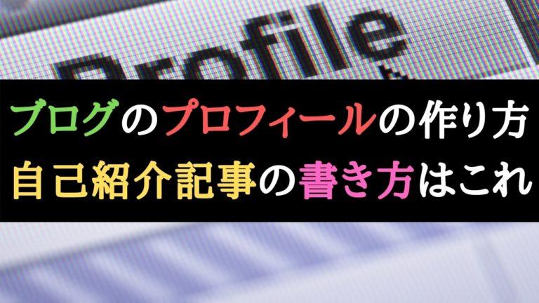 ブログのプロフィールの書き方・コツ7つ【自己紹介記事の作り方】