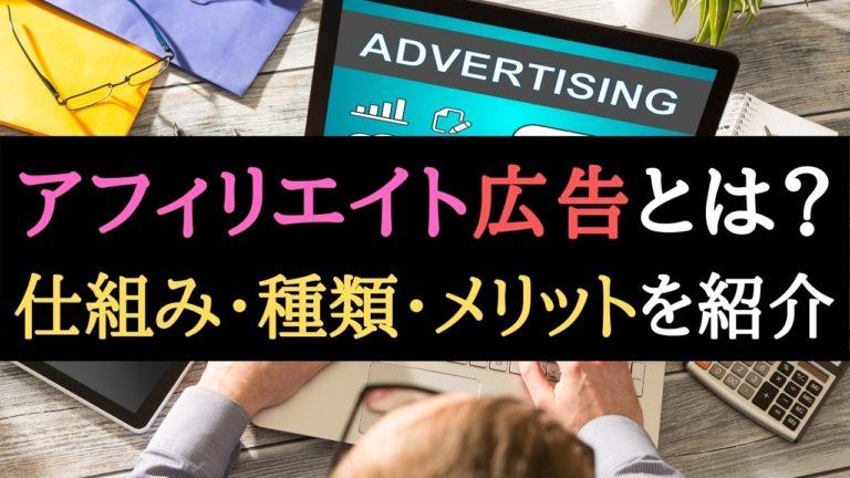 アフィリエイト広告とは?【仕組み・広告の種類・メリットを紹介】