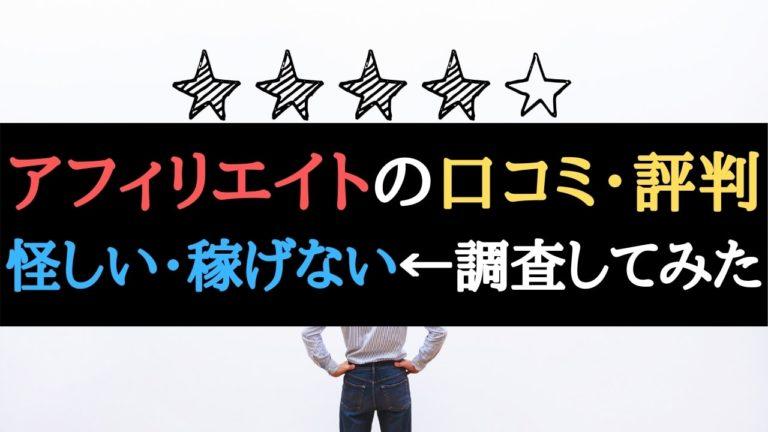 アフィリエイトの口コミ・評判【怪しい・稼げない←調査してみた】