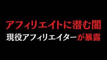 【怪しい】アフィリエイトに潜む闇を現役アフィリエイターが大暴露!