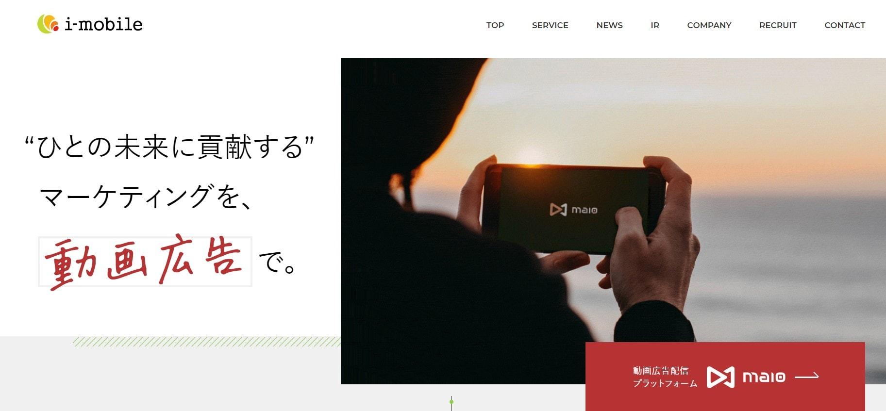 i-mobile(アイモバイル)