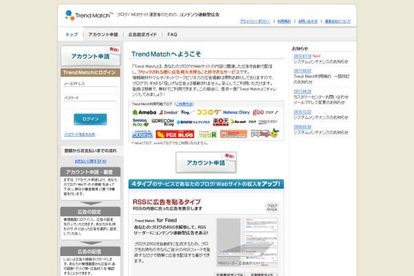 Trend Match(トレンドマッチ)
