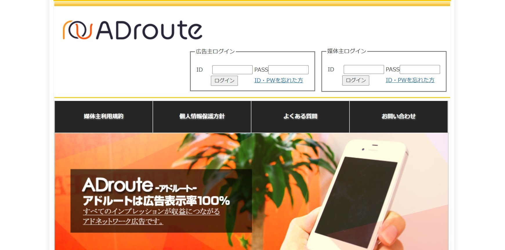 ADroute(アドルート)