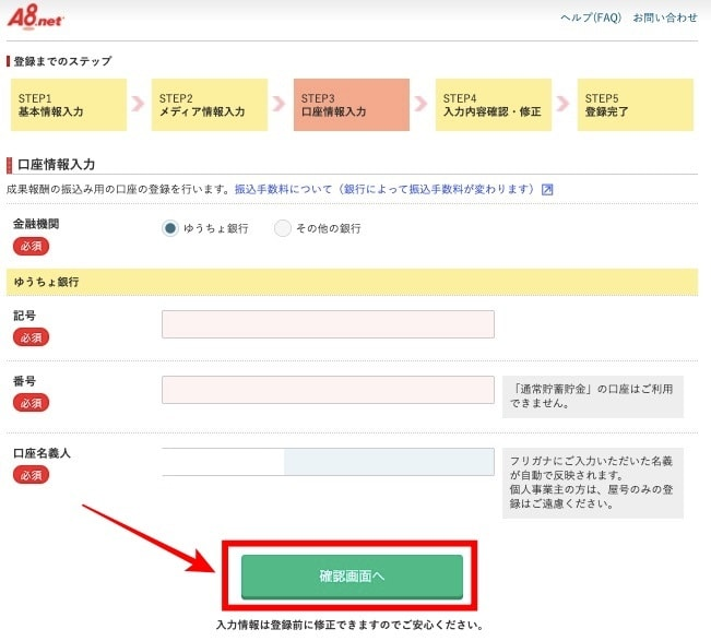 A8.netの口座情報の入力