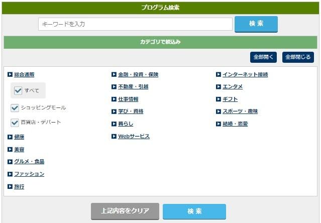 A8.netのキーワード検索画面
