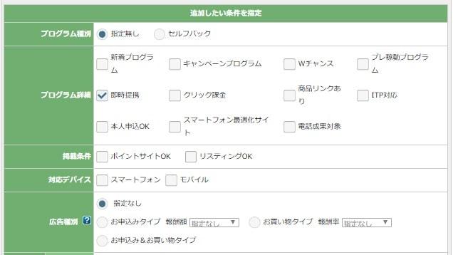 A8.netの追加条件検索画面