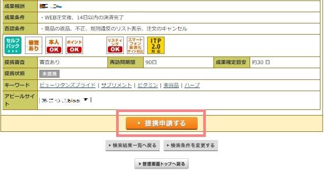 A8.netの「提携申請する」の画面