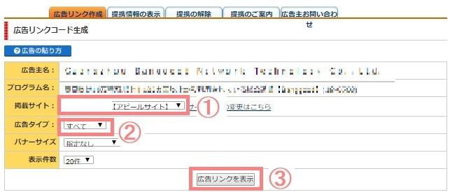 広告リンクコード生成画面