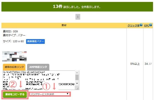 A8.netの商品コードのコピーページ
