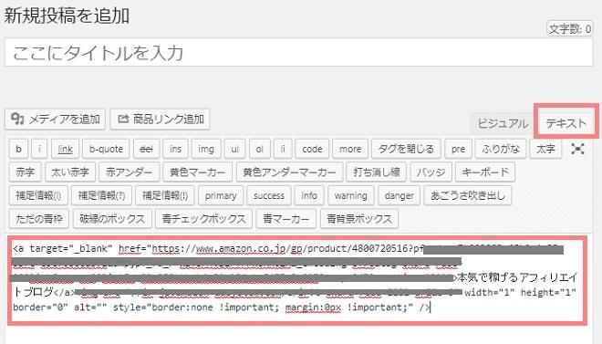 WordPressでテキストエディタのコード貼り付け画面