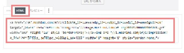 「HTML」を選択した状態で、コピーしたコードを貼り付ける