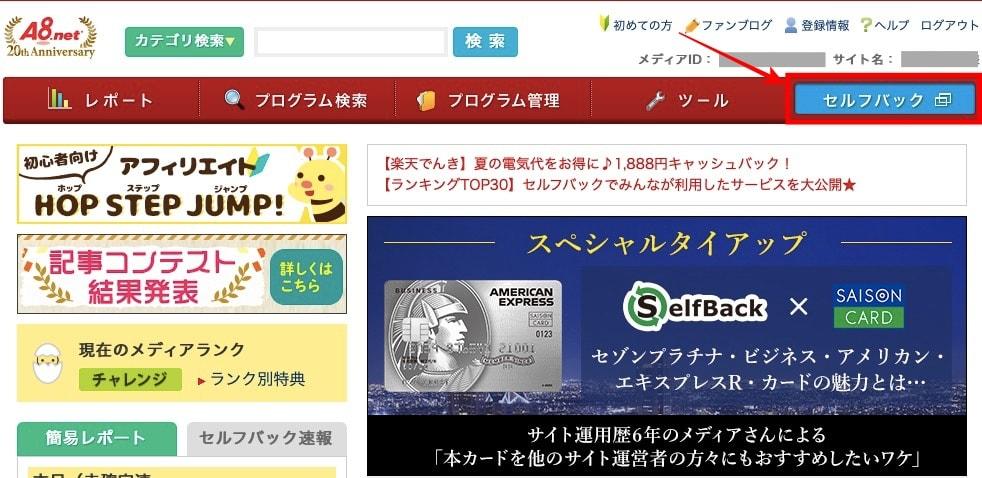 A8.netのセルフバックの画像