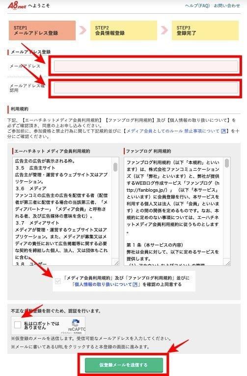 A8.netのメールアドレスに登録