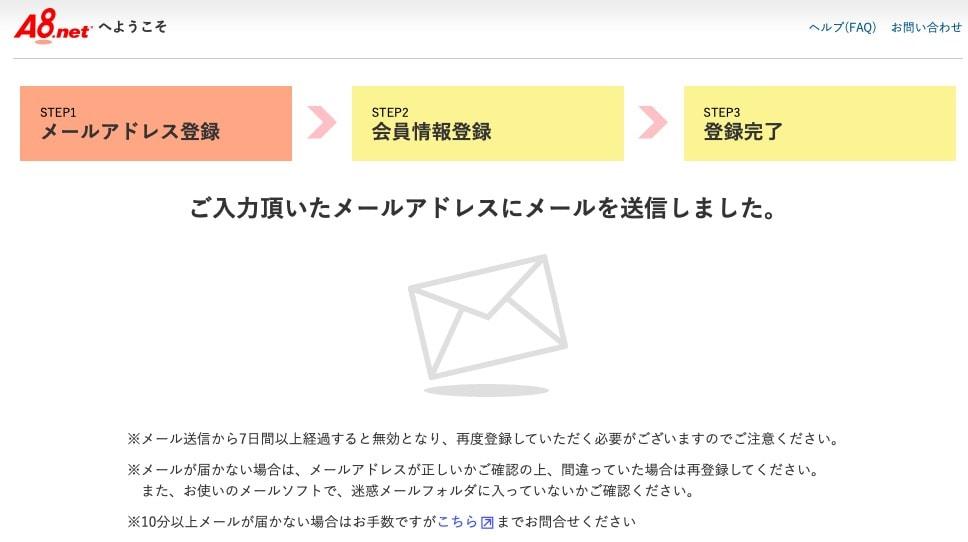 A8.netのメール登録完了画面