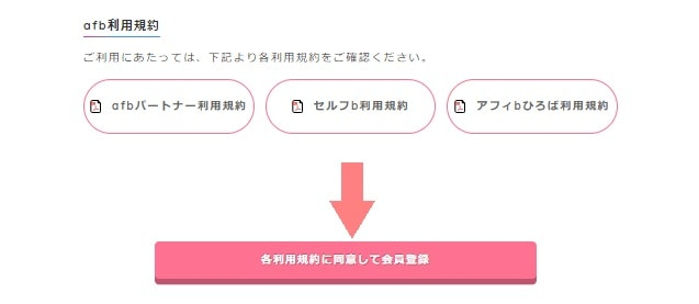 afb(アフィb)の各利用規約に同意して会員登録のボタン