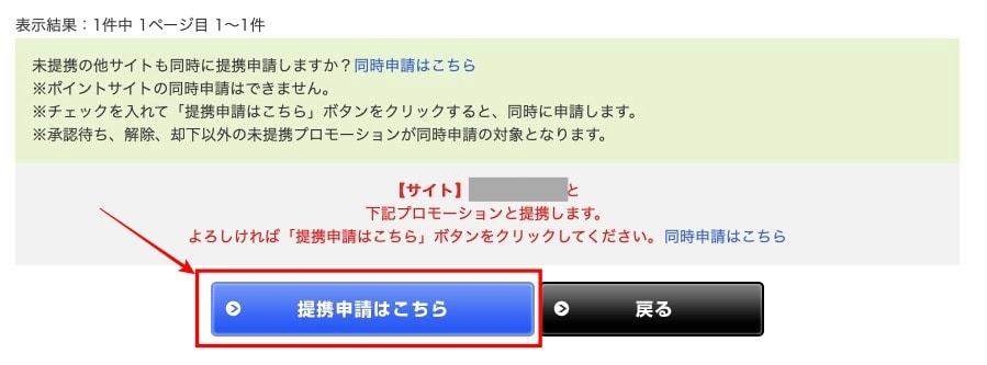 「提携申請はこちら」ボタンを押す画像