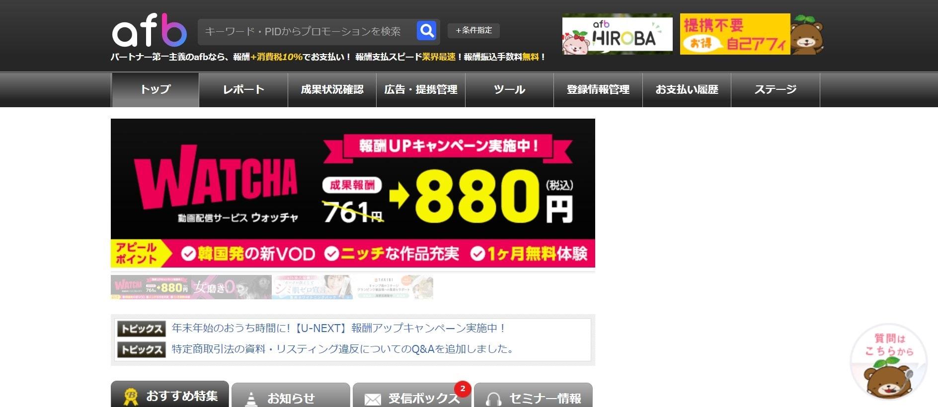 afb(アフィb)のトップ画像