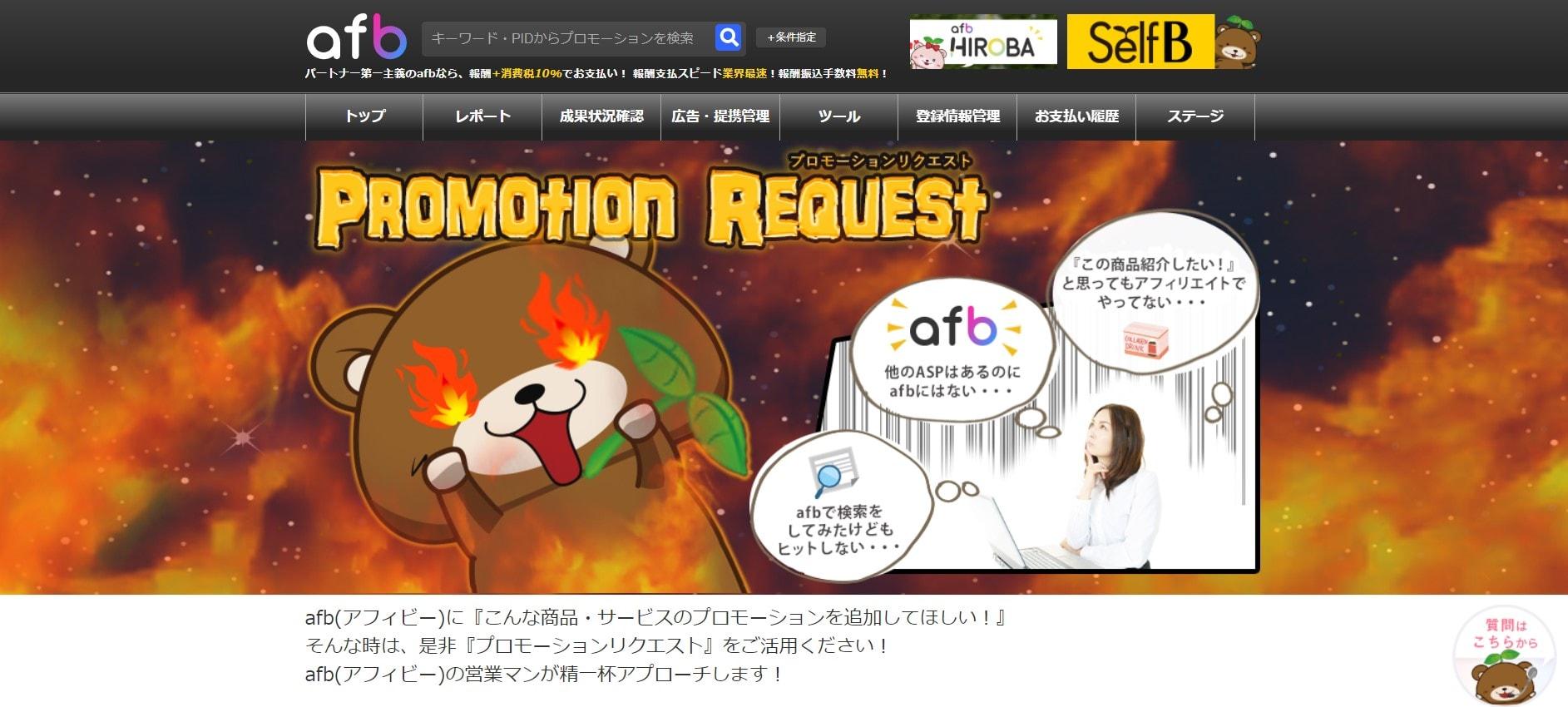 afb(アフィb)の広告リクエストの画像