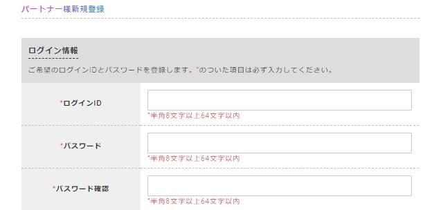本登録のページ