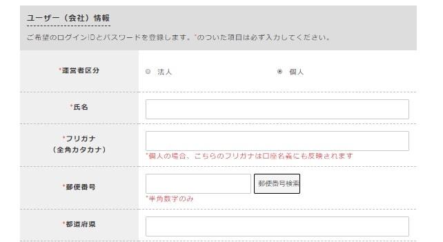 ユーザー情報入力画面