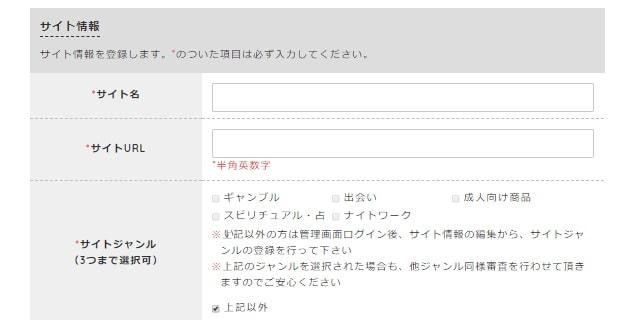 サイト情報入力画面