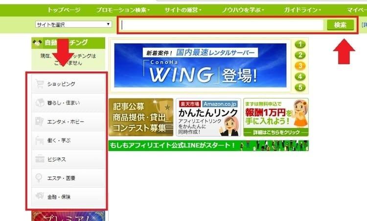 プロモーション(アフィリエイト広告主)検索画面