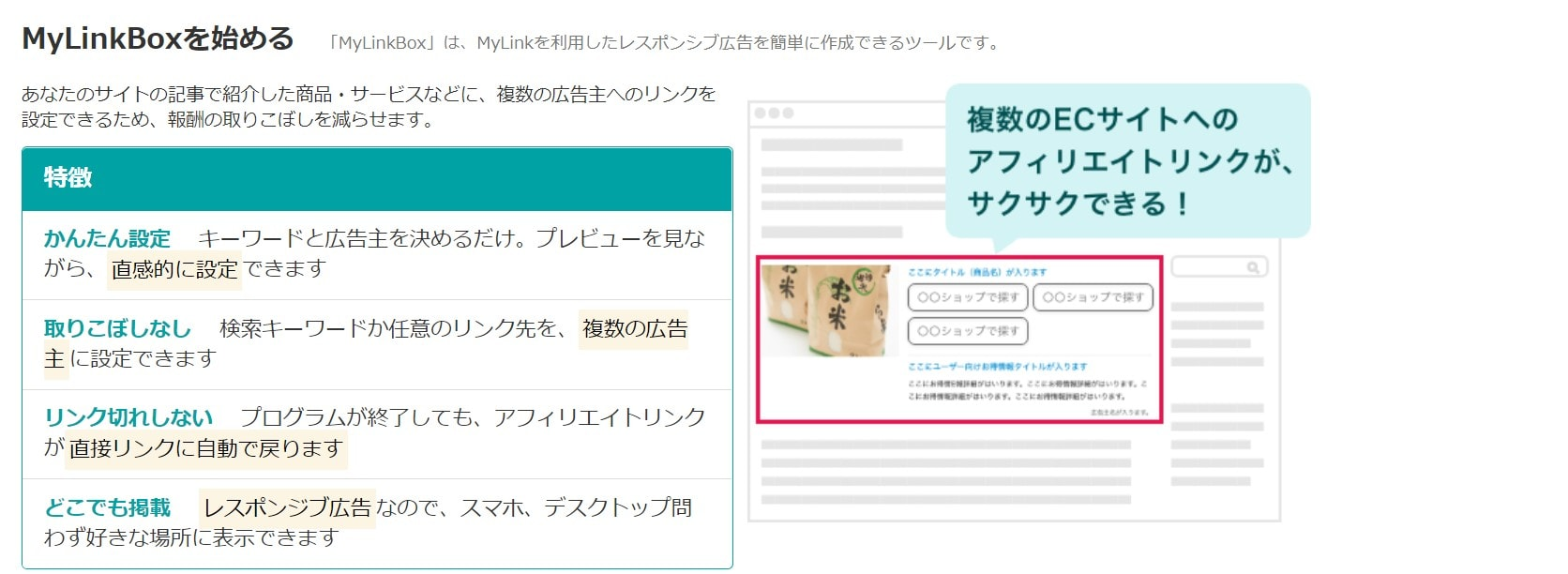 MyLinkBox