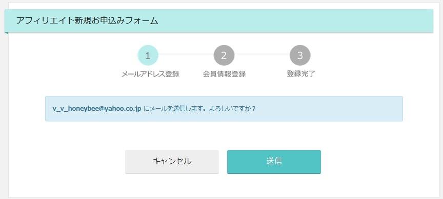 新規お申込みフォーム2